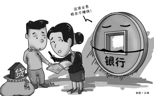 京城房贷利率17个月5次上调 银行业仍喊不赚钱