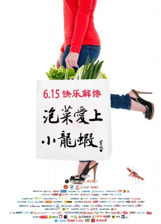 《泡菜爱上小龙虾》龙虾歌成为2018年第一解压曲