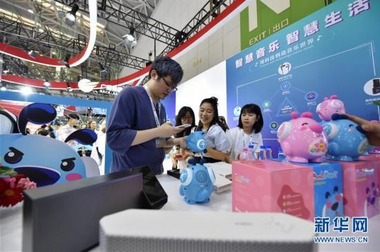 (科技)(1)第二届世界智能大会在天津开幕