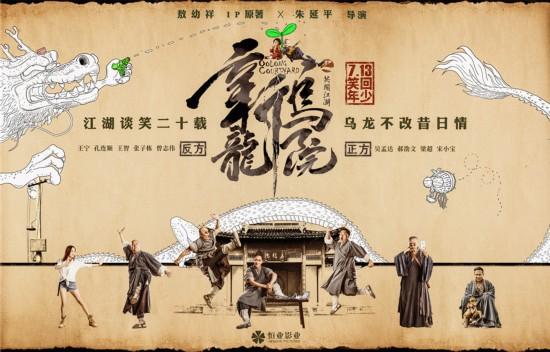 《新乌龙院》定档7月13日 原班人马回归领笑暑期档