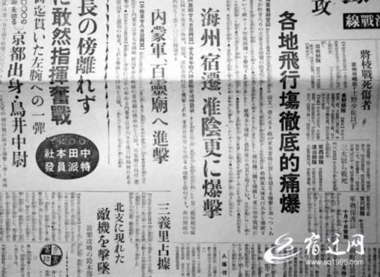 老照片再现历史:宿迁市民搜集到日军侵略史料