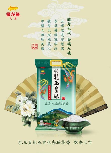 金龙鱼乳玉皇妃五常生态稻花香