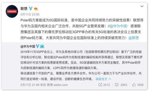 联想5G投票支持华为中国5G发展进程不容阻碍