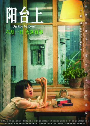 《阳台上》将于6月1日上映 周冬雨挑战心智缺陷少女