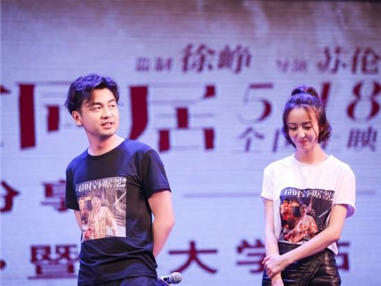 雷佳音《超时空同居》广州路演 男粉表白强势比心