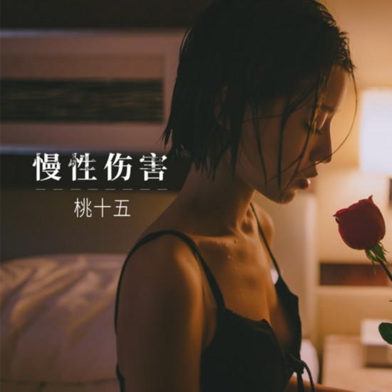 天才美少女桃十五再出新作《慢性伤害》讲述真实情伤