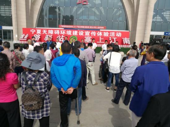宁夏无障碍环境建设体验宣传活动启动
