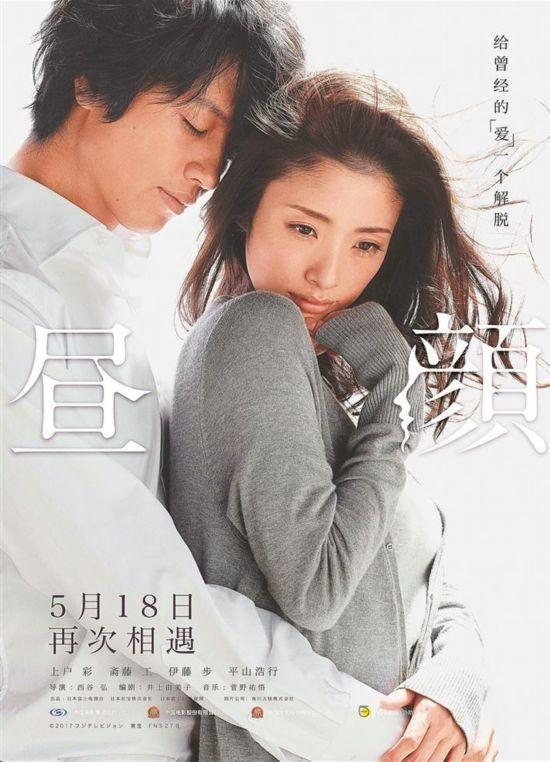 《昼颜》电影版5月18日上映 上户彩斋藤工伊藤步主演