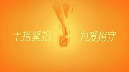 欧派爱家日为抗压支招,倡议十指紧扣为爱相守
