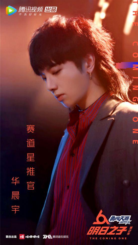 《明日之子2》阵容:李宇春吴青峰华晨宇任星推官