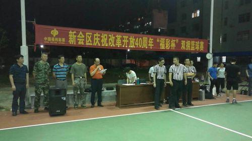 """新会区""""福彩杯""""双拥篮球赛庆改革开放40周年"""
