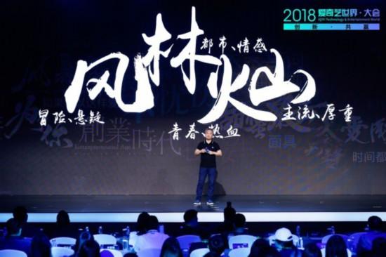 2018爱奇艺世界-大会开幕科技创新助力构建共赢娱乐生态