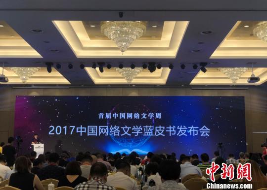 中国网络文学用户达3.78亿人创作队伍总计约1400万人