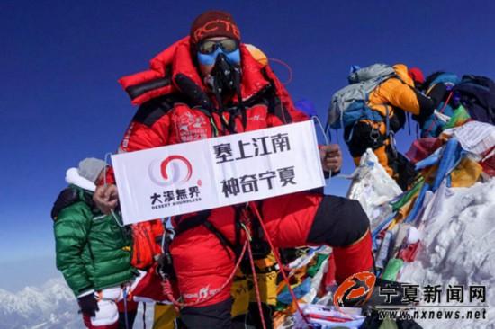 宁夏42岁汉子马兴江成功登顶珠穆朗玛峰