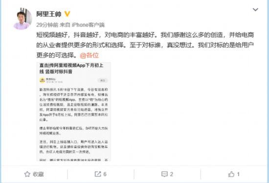 阿里将推出短视频app 王帅回应:没想过要对标
