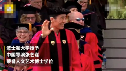 学海无涯!张艺谋获波士顿大学荣誉博士学位 妻子发文祝贺