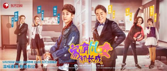 《家有儿女初长成》定档5月29日 张一山高亚麟出演
