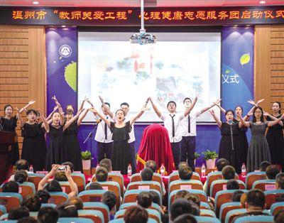 师生小组唱《中国青年志愿者之歌》.   摄 -温州 关注教师心理健康 提