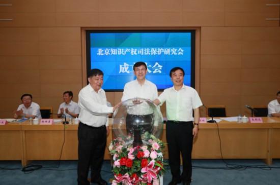 北京知识产权司法保护研究会成立