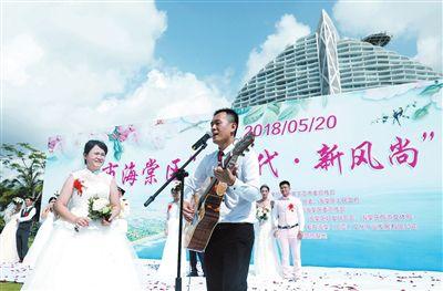 三亚海棠区为9对新人举办集体婚礼
