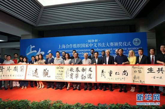 """""""上合组织国家中文书法大赛""""颁奖典礼举行"""