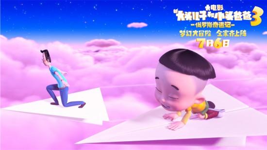 动画电影 新大头儿子3 曝 奇幻冒险 海报预告