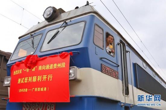 """""""一带一路""""南向通道贵州段测试班列(贵州改貌――广西防城港)首次运行"""