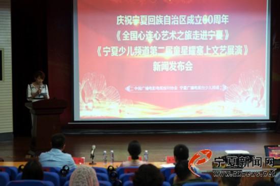 全国心连心艺术之旅将于8月走进宁夏