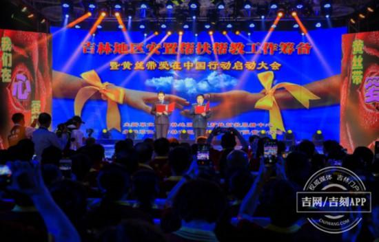 """""""黄丝带爱在中国行动""""启动大会在吉林市举办"""