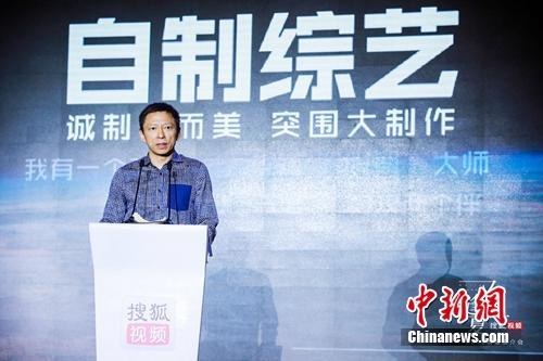 搜狐董事局主席张朝阳。供图