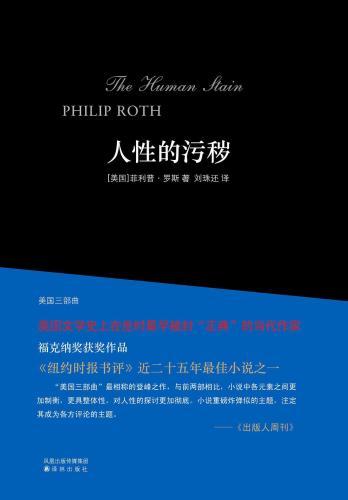 """""""文学活神话""""菲利普·罗斯去世 一生遗憾未拿诺奖"""