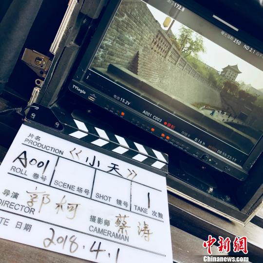 图为纪录片《小天》开机拍摄现场。受访者供图
