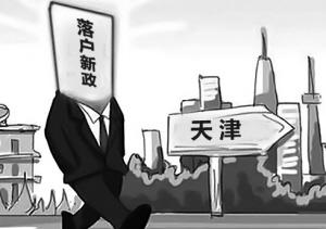 吸虹效应?天津落户新政悄悄削弱燕郊房产需求