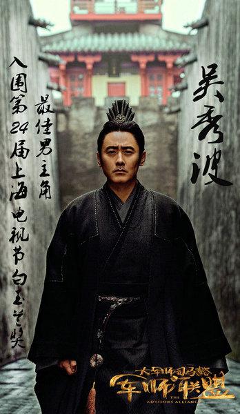 """吴秀波再度入围白玉兰奖 凭""""司马懿""""提名视帝"""