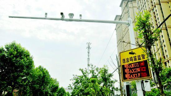 """武汉""""声呐电子眼""""上线 禁鸣路段按喇叭会被抓"""