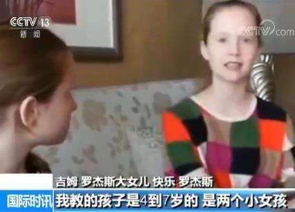 国际知名投资人罗杰斯爆料女儿教中文赚钱 每小时赚25美元