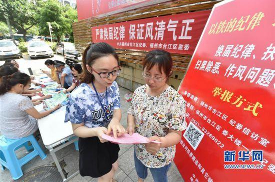 福建福州:确保村级组织换届风清气正