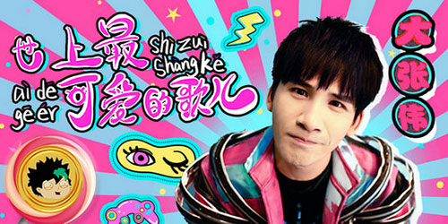 大张伟《世上最可爱的歌儿》MV上线 网友:甜化了!