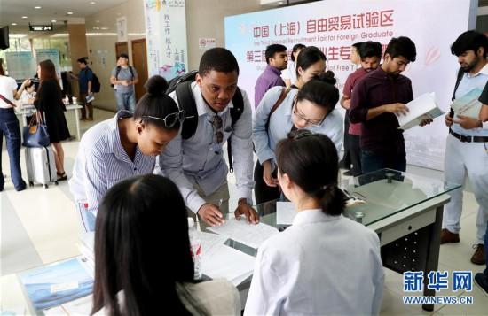 (社会)(1)上海举行外籍人才专场招聘会