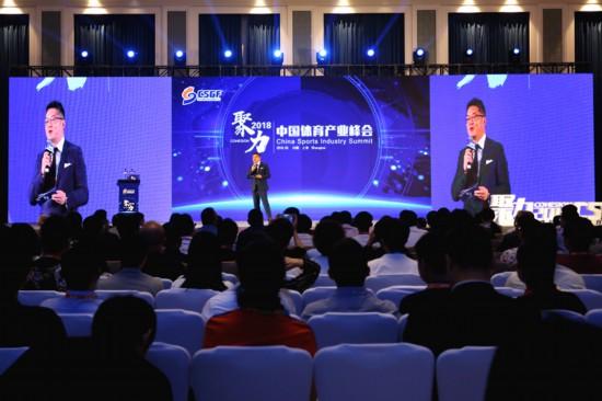 2018年中国体育产业峰会在上海市举行