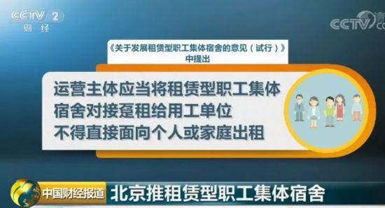 楼市大动作:北京推进这类房源供应 可由闲置厂房、酒店改建