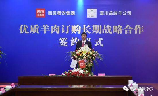 内蒙古羔端羊肉业股份有限公司董事长陈怀森致辞