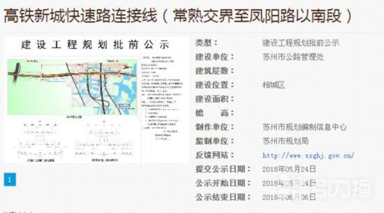 苏州到常熟更方便 高铁新城快速路连接线方案公示