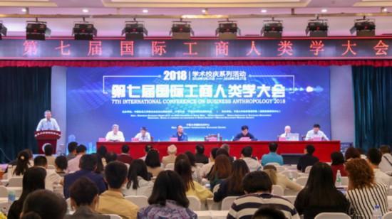 第七届国际工商人类学大会在宁夏大学开幕