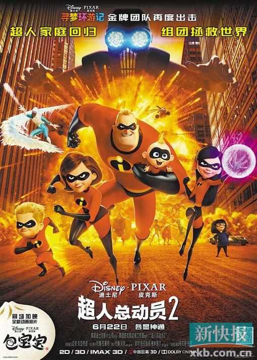 《超人总动员2》定档6月22日 超人家庭开启新冒险