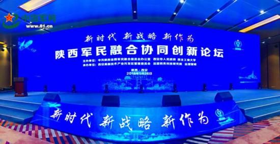 陕西军民融合协同创新论坛隆重举行