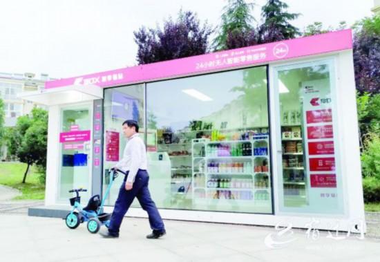 24小时智能无人超市首次投放宿迁居民小区