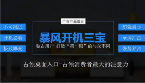 大屏营销新利器:看暴风OTT开机三宝如何占领客厅第一入口