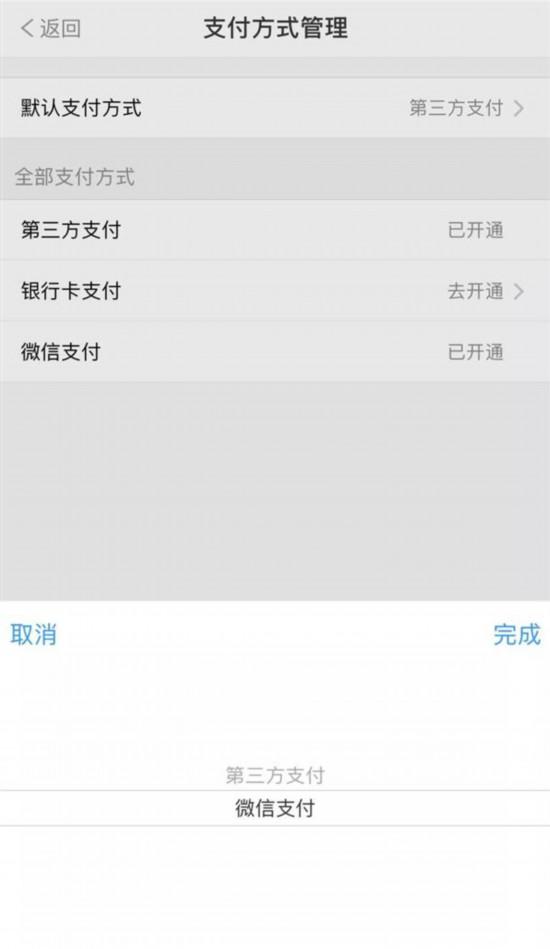 上海地铁站启用微信支付:扫描二维码就能进站