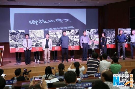 纪录片《文学的故乡》首映式在京举行